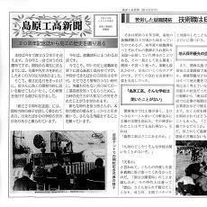 島原工高新聞(創立記念号)発行