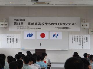 第13回長崎県高校生ものづくりコンテスト