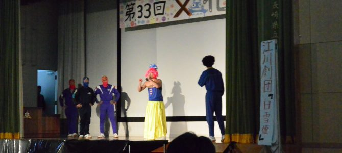 H28年度文化祭