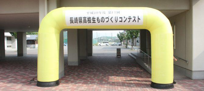 第17回長崎県高校生ものづくりコンテスト