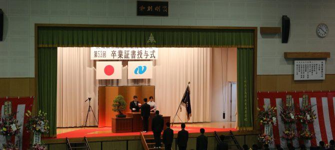 第53回卒業証書授与式