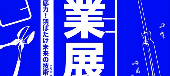 工業展&オープンスクール 開催