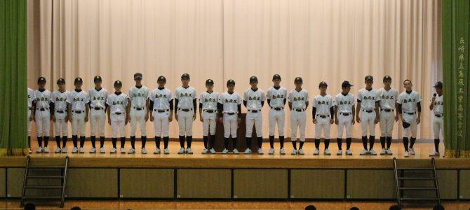 野球部選手権壮行式