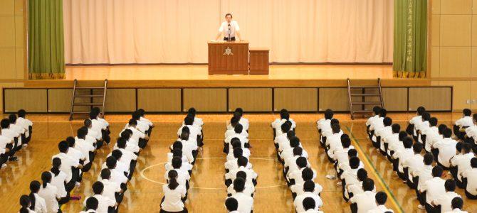 2学期始業式・学級役員任命式・伝達表彰
