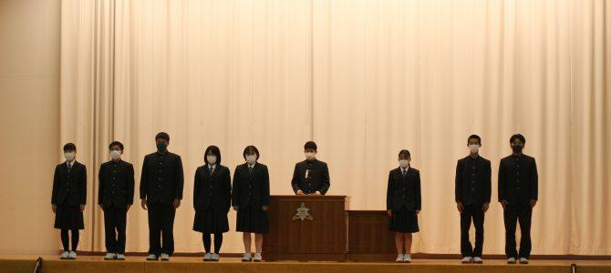 新生徒会役員任命式
